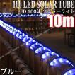 LED100球 10m イルミネーション ソーラーライト ブルー ソーラー充電式 100LED チューブ パーティ お誕生日 装飾 防犯 ガーデン
