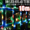 LED100球 10m イルミネーション ソーラーライト カラフル ソーラー充電式 100LED チューブ パーティ お誕生日 装飾 防犯 ガーデン