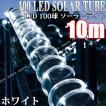 LED100球 10m イルミネーション ソーラーライト ホワイト ソーラー充電式 100LED チューブ パーティ お誕生日 装飾 防犯 ガーデン