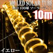 LED100個搭載 ソーラーLEDチューブ 夜になると自動点灯ガーデンイルミネーションライト10M (イエロー)