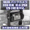18LED バックカメラ CCD カラーセンサー 12V/24V車対応 防水 防塵 IP68 夜間暗視 赤外線搭載 車載 バックモニター 大型車 ガイドライン有り 日本語説明書付