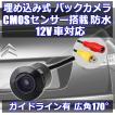高画質 広角CCD 防水 バックカメラ 埋め込み型 ガイドライン表示有 日本語説明書付き