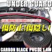 リップスポイラー アンダーガード アンダーモール 汎用 1.5m ガリ傷防止 傷防止 傷隠し エアロ PVC 3M製 両面テープ カーボンブラック