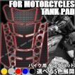 汎用 タンクパッド オートバイ バイク モーター 3Dゲ...