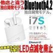 独自開発 改良型 ワイヤレスイヤホン Bluetooth 4.2 左右分離型 収納ケース型充電器 iPhone Android対応