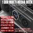 1DIN マルチメディア Bluetooth スピーカー付き ブルートゥース オーディオ デッキ プレーヤー 音楽 FM ラジオ USB SD 12V スピーカー内蔵 RCA 出力