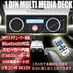 1DIN マルチメディア Bluetooth スピーカー付き ブルートゥース オーディオ デッキ プレーヤー 音楽 ラジオ USB SD FM 12V スピーカー内臓
