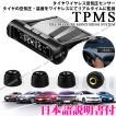 ワイヤレス タイヤ空気圧 温度監視 TPMS モニタリング センサー 空気圧モニター エアーモニター 温度モニター カー用品