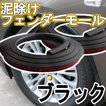 泥除け フェンダーモール ブラック 黒 2本セット 1.5M 車 タイヤ 泥除け 外装 パーツ エアロ ドレスアップ