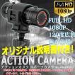 アクションカメラ スポーツカメラ 超小型 F9 FULL HD 1080P 120度広角レンズ ドライブレコーダー ドラレコ 防水アルミ合金 バイク 自転車 日本語説明書付 予約