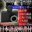 ドライブレコーダー ドラレコ SONY製センサー 前後 高画質 12V/24V対応 フルHD 1080P 広角170度 Gセンサー 駐車監視 動体検知 日本語説明書付 DR1000FHD