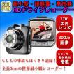 ドライブレコーダー ドラレコ Full HD フルHD 1080p 世界最小クラス 2.0TFT液晶 動体検知 8LED Gセンサー 日本語説明書付き