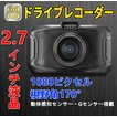 ドライブレコーダー ドラレコ  Full HD フルHD 1080p 2.7インチ液晶 日本語対応 小型 LCD液晶 動体検知 Gセンサー