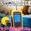 最新 カラー液晶 魚群探知機 100m探査 魚探 ポケ探 ポケット魚群探知機 ソナー 電池 小型 釣り フィッシング