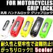 ワケあり品 バイク用 汎用 ハンドルロック ハンドルグリップに装着 グリップ 固定 ロック 盗難防止
