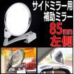 サイドミラー用 補助ミラー 左側 丸型 85mm 鏡 カー用品 事故 予防 駐車 確認 カバー 角度