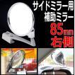 サイドミラー用 補助ミラー 右側 丸型 85mm 鏡 カー用品 事故 予防 駐車 確認 カバー 角度
