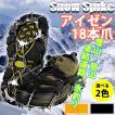 スノースパイク アイゼン 18本爪 アイススパイク 転倒防止 路面凍結 滑り止め 靴底 雪山 登山 積雪 通勤 通学 収納袋付き