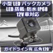 防水 バックカメラ 角型 LED搭載42万画素バックカメラ 暗視 ガイドライン有り 日本語説明書付き