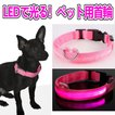 LED ペット用首輪 ピンク 50cm 犬 猫 夜道 散歩 事故防止 光る いぬ ねこ リード