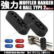 強力 マフラー ハンガー マフラーリング 吊りゴム 汎用 マウント 12mm 4穴 2個セット