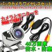 小型 バックカメラ & ワイヤレス トランスミッター セット 12V車用 防水 防塵 暗視 バックカメラ用 車 カー用品