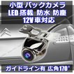 小型 バックカメラ 防水 防塵 12V車用 広角170度 夜間暗視 ガイドライン有無変更可 LED搭載 車載 カー用品 5.5m映像ケーブル付属 日本語説明書付き