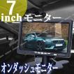 7インチ オンダッシュモニター 12V-24V対応 液晶モニター リモコン切替可能 電源直結式 映像2系統入力 ヘッドレストモニター枠あり 日本語対応