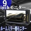 9インチ ルームミラー型モニター 12V-24V対応 液晶モニター リモコン切替可能 バックカメラ 車載 日本語対応