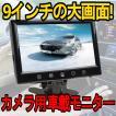 車載 オンダッシュモニター 9インチ 12V/24V対応 液晶モニター バックカメラ タッチボタン 車載モニター スタンドで設置可能
