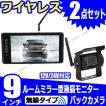 ワイヤレス 9インチ ルームミラー型液晶モニター & 18LED バックカメラ セット 防水 防塵 12V-24V車対応 無線 夜間暗視 LED 車載 カー用品 日本語対応