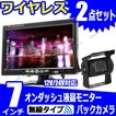 ワイヤレス 7インチ 液晶モニター & 18LED バックカメラ セット 防水 防塵 12V-24V車対応 無線 夜間暗視 LED 車載 カー用品 日本語対応