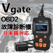 Vgate VS890S 日本語表示対応 OBD2 故障診断機 スキャナー マルチ診断機 多言語対応 車両