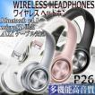 Bluetooth ワイヤレスヘッドホン ヘッドフォン 密閉型 ブルートゥース 4.1 ヘッドホン P26 LED点灯 高音質 折りたたみ 重低音 microSDカード再生 PICUN