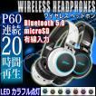 Bluetooth ワイヤレスヘッドフォン ヘッドホン ブルートゥース 4.1 P60 LED ヘッドセット 折りたたみ 重低音 密閉型ステレオ HIFI SDカード対応