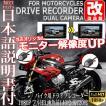 【改良版】ドライブレコーダー バイク用 ドラレコ 前後撮影 高画質 1080P フルHD 140度広角 防水 Gセンサー 3インチモニター アクションカメラ 日本語説明書付