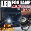LED フォグランプ 点滅点灯 1個 12V 24V 10W プロジェクター スポット 車 バイク DIY 作業灯 小型