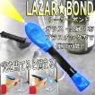 レーザーボンド ライトボンド 接着剤 光 DIY 工具 UV乾燥 ペン型 紫外線 スピード修復 硬化