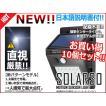 10個セット 30LED ソーラーライト センサーライト 玄関 LED 照明 太陽光発電 光感 人感センサー 自動点灯 IP65 防水 防犯 常夜灯 ガレージ 日本語説明書付