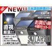 4個セット 30LED ソーラーライト センサーライト 玄関 LED 照明 太陽光発電 光感 人感センサー 自動点灯 IP65 防水 防犯 常夜灯 ガレージ 日本語説明書付き