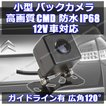 高画質 バックカメラ  極小サイズ ブラック 黒 完全防水 防塵 IP68  夜の視覚も可能 ガイドラインあり 日本語説明書付き