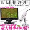 TVマイクロスコープ デジタル顕微鏡 テレビスコープ 最高倍率400倍 高輝度LED8個搭載 白色光 鮮明 ACアダプタ/AVケーブル付属