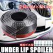 汎用 リップスポイラーモール カーボンブラック 2.5M 外装 パーツ エアロ カスタム ドレスアップ 日本語説明書付き