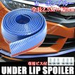 汎用 リップスポイラーモール カーボンブルー 2.5M 外装 パーツ エアロ カスタム ドレスアップ 日本語説明書付き
