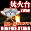 バーベキューコンロ BBQコンロ 焚き火台 焚火台 焼き網 グリルポータブル ファイアグリル コンパクトグリル キャンプ用品 アウトドア 携帯