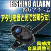 釣りアラーム フィッシング ヒットセンサー 夜釣り 音量調整可 感度 魚 海 川 湖