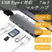 マルチハブ USB Type-C 7in1 Macbook Pro 13インチ 15インチ 2016 2017 Thunderbolt3 HDMI USB3.0 SD MicroSD