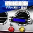 車載 2in1 デジタル時計 温度計 電池式 クリップ式 エアコン エアベント 吹き出し口 空気光口 LED 液晶 バックライト 夜間 カー用品 簡単取付