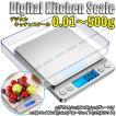 デジタルスケール 電子はかり キッチンスケール 0.01g〜500g  天板 天秤 小型 精密 業務 クッキングスケール バックライト LCD