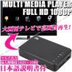 メディアプレーヤー フル HD 簡単接続 写真 動画 モニター HDMI USB 1080P対応 持ち運び